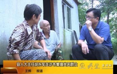 灵璧县人大主任胡永军走访韦集镇贫困群众
