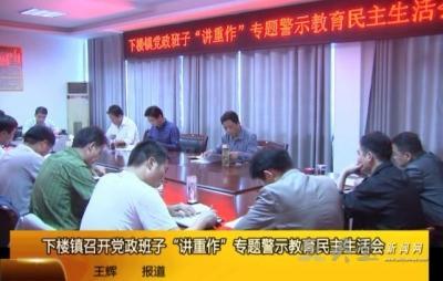 """下楼镇召开党政班子""""讲重作""""专题警示教育民主生活会"""