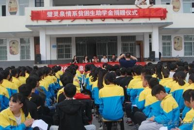 """灵璧县""""璧灵泉""""情系贫困生  资助金捐赠仪式在禅堂中学举行"""