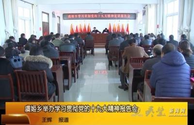 虞姬乡举办学习贯彻党的十九大精神报告会