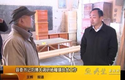 县委书记刘博夫调研杨疃镇扶贫工作