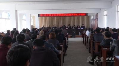 宿州市委脱贫攻坚领域专项巡察第七组巡察尹集镇工作动员会召开