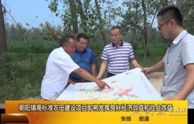 朝阳镇高标准农田建设项目即将发挥良好经济效益和社会效益