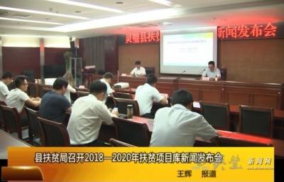 县扶贫局召开2018—2020年扶贫项目库新闻发布会