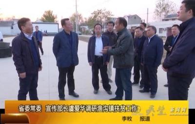 省委常委、宣传部长虞爱华调研渔沟镇扶贫工作