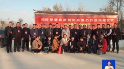 商贸协会赴尹集镇霸王城村开展扶贫捐赠公益活动