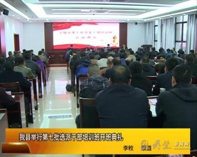 我县举行第七批选派干部培训班开班典礼