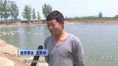 王海林:靠自己勤劳的双手脱贫致富