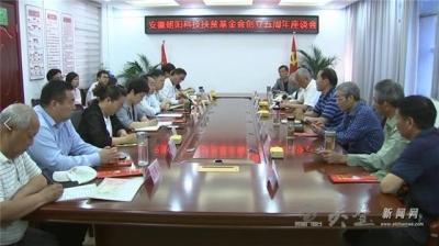 安徽朝阳基金会创建五周年座谈会召开