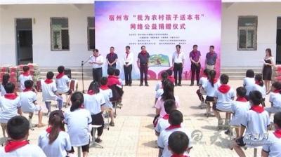 """宿州市""""我为农村孩子送本书""""网络公益捐赠仪式在我县虞姬乡东风学校举行"""