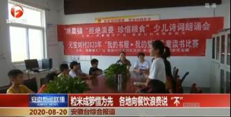 """游集镇元宝刘村:""""拒绝浪费、珍惜粮食""""从娃娃抓起上安徽新闻联播啦!"""