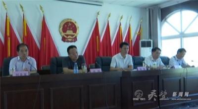 县委第三巡察组巡察下楼镇党委及村级党组织工作动员会召开