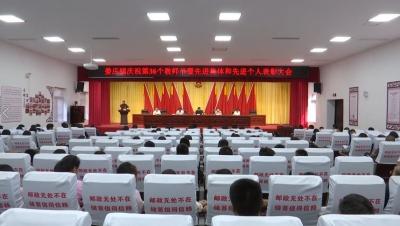 娄庄镇召开庆祝第36个教师节暨娄庄镇优秀教师表彰大会