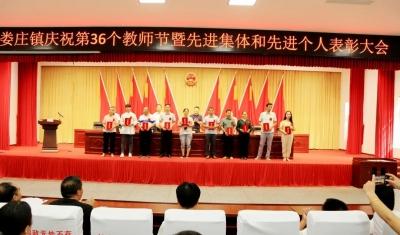 娄庄镇召开庆祝第36个教师节暨教育工作表彰大会