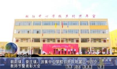 朝阳镇、娄庄镇、游集中心学校召开庆祝第三十六个教师节暨表彰大会