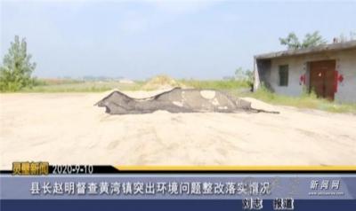 县长赵明督查黄湾镇突出环境问题整改落实情况