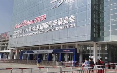 2020(第十六届)北京国际汽车展览会今日开幕