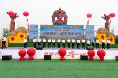 灵璧县第一届农民丰收节开幕