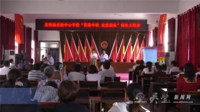 """游集中心学校举行""""迎中秋、庆国庆""""师生大联欢"""