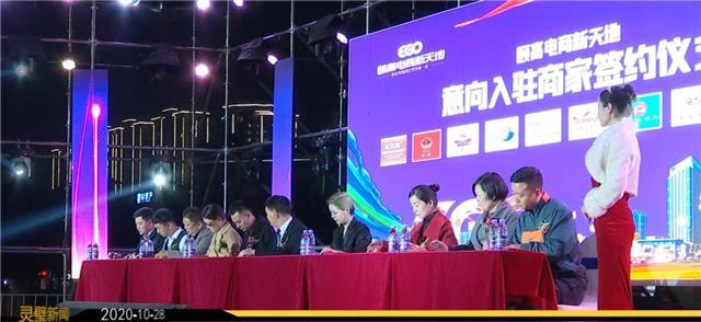 灵璧颐高国际电商园举行意向入驻商家签约仪式