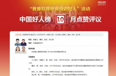 """@灵璧人,10月""""中国好人榜""""点赞评议开始,灵璧两人等你点赞!"""
