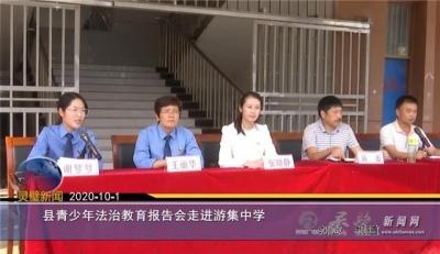 县青少年法治教育报告会走进游集中学