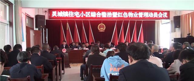 灵城镇召开住宅小区综合整治暨红色物业管理动员会