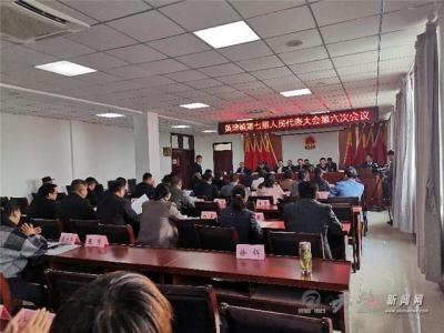 黄湾镇召开七届人大六次会议