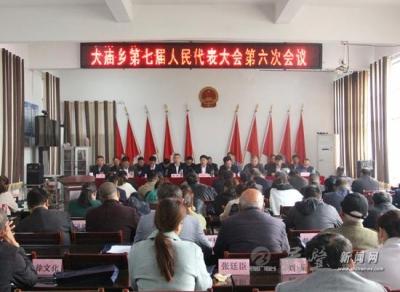 大庙乡成功召开第七届人民代表大会第六次会议