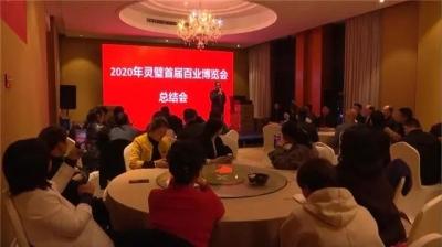 县商务局召开百业博览会总结会