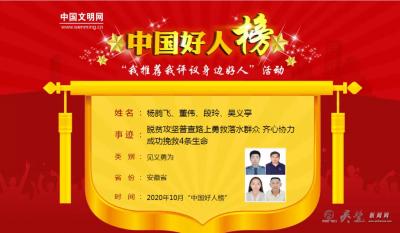 """【头条】灵璧两人荣登10月""""中国好人榜"""",有你认识的吗?"""