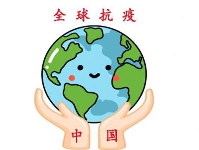 中国疫苗助力全球战疫