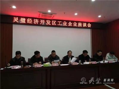 县经济开发区工业企业座谈会召开