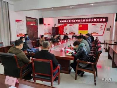 杨疃镇开展创建书画特色文化旅游乡村活动