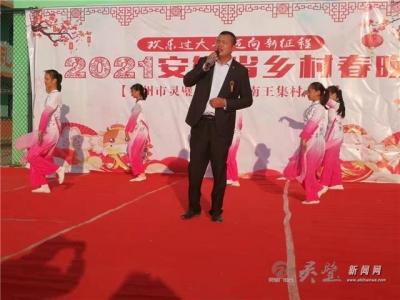 网络中国节·春节 灵璧向阳乡南王集村举办2021乡村春晚