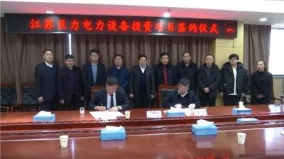 灵璧县与江苏电力设备投资项目签约仪式举办