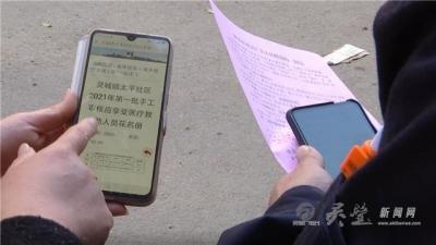 灵城镇太平社区:让权力在阳光下运行