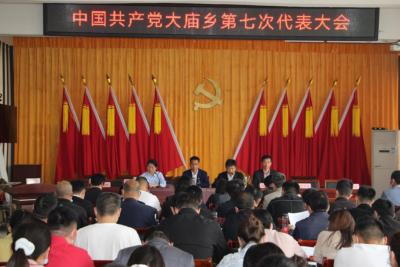 中国共产党大庙乡第七次代表大会胜利召开