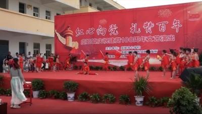 虞姬镇举办庆祝建党100周年文艺演出
