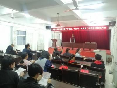 韦集初级中学举行红色诗词朗诵比赛