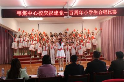 韦集中心校:红歌嘹亮 唱响建党百年
