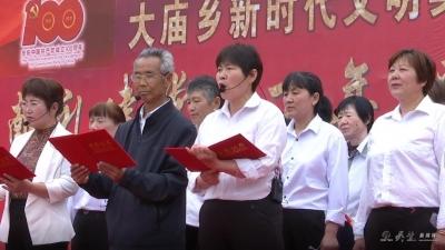 """大庙乡举办""""献礼建党一百周年,歌唱美好新时代"""" 学党史唱红歌比赛"""