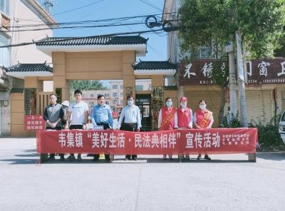 韦集镇:美好生活,民法典相伴