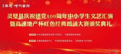 灵璧县庆祝建党100周年中小学生文艺汇演
