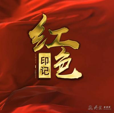 红色印记 铁血丹心铸忠魂——下楼程庙烈士陵园