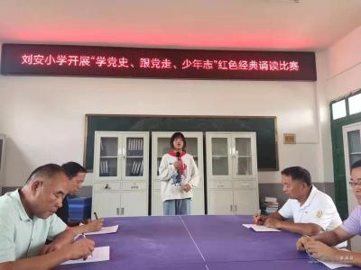 """灵璧县刘安小学开展""""学党史、跟党走、少年志""""红色经典诵读比赛"""