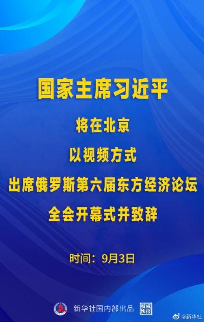 习近平将出席俄罗斯第六届东方经济论坛全会开幕式