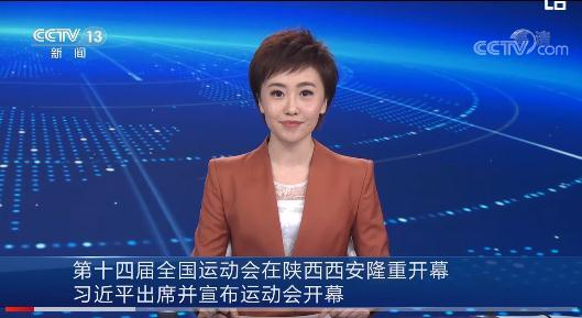 独家视频丨第十四届全国运动会在陕西西安隆重开幕 习近平出席并宣布运动会开幕