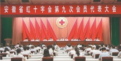 安徽省红十字会第九次会员代表大会在合肥开幕