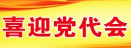 【喜迎省第十一次党代会】内陆开放新高地加速隆起